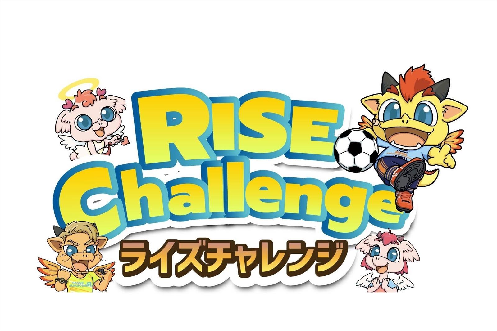 【ブログ】ライズチャレンジ
