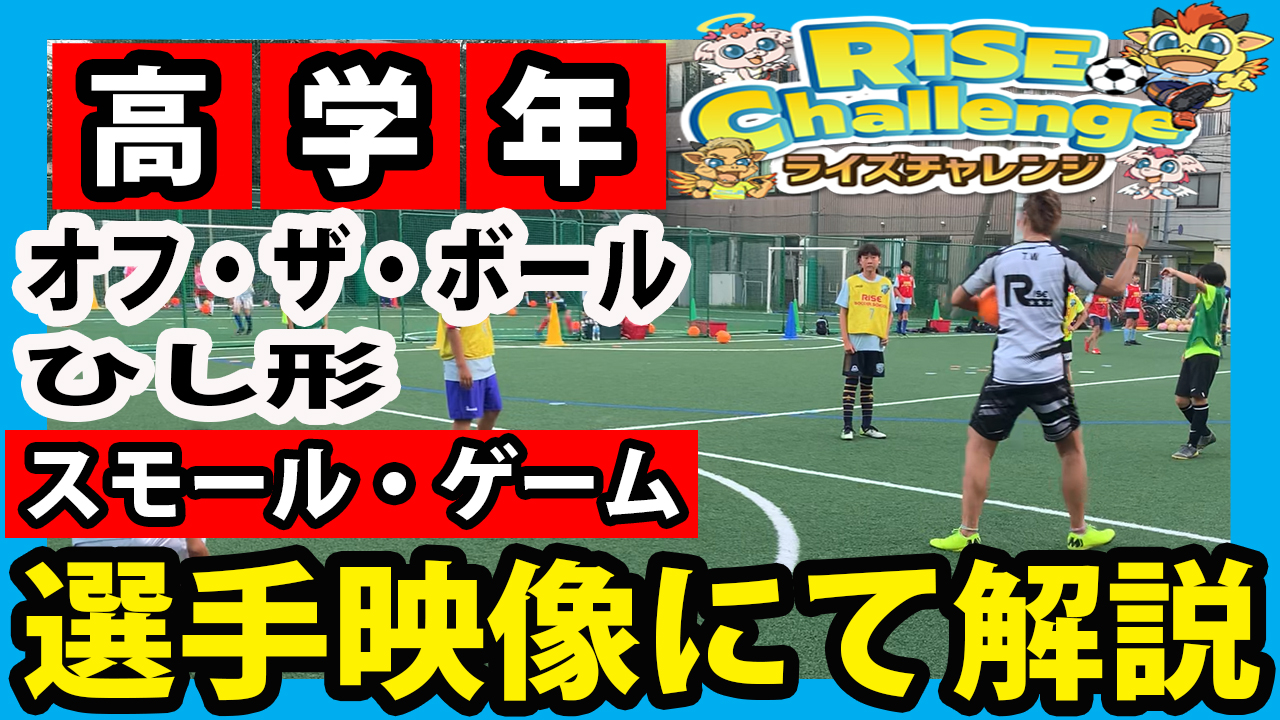 【ボールがない時何をする?】高学年サッカー・オフザボールの練習