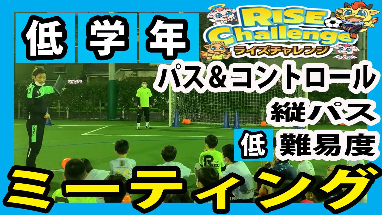 【どんな教え方をする?】低学年サッカー・縦パスを受ける練習