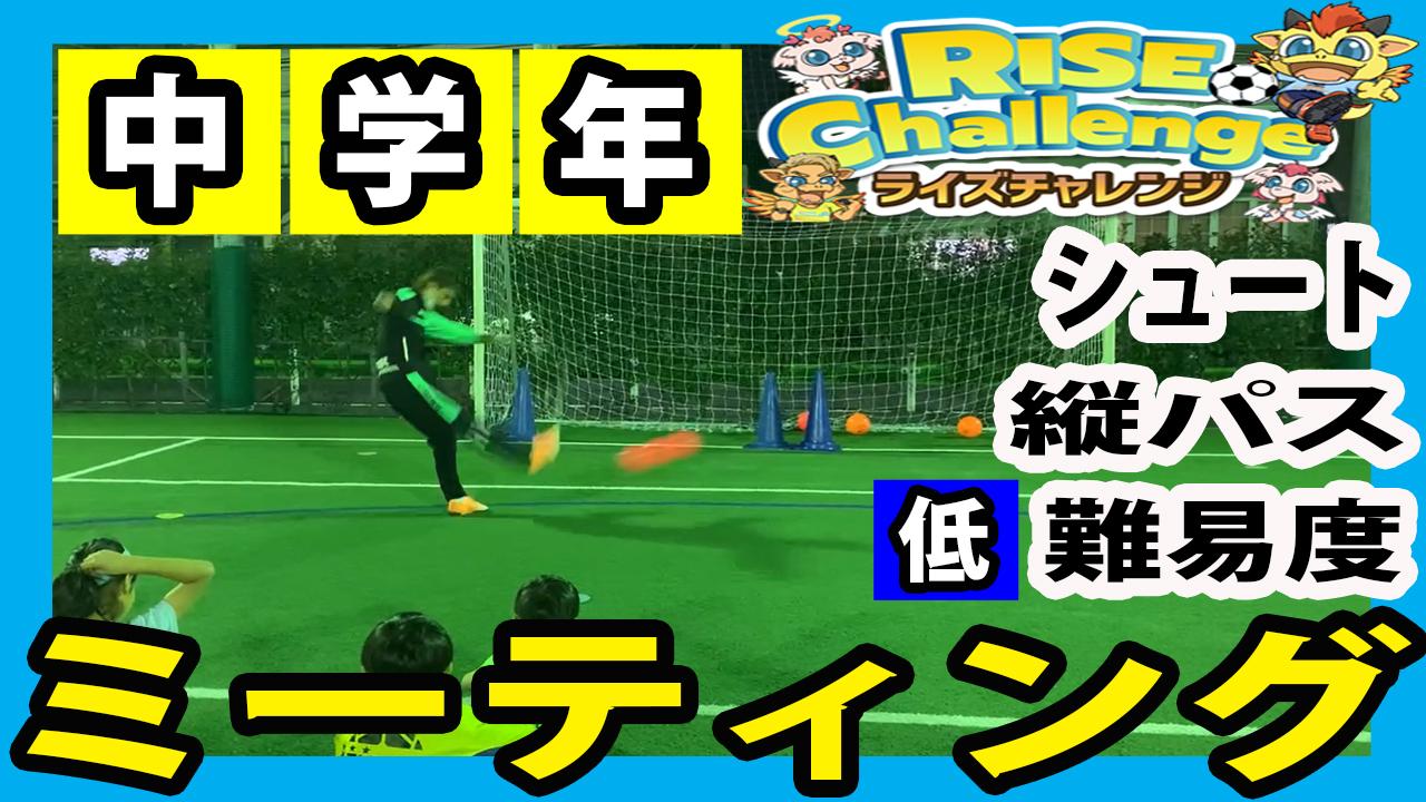 【どんな指導をする?】U10年代のサッカー『シュートの練習』